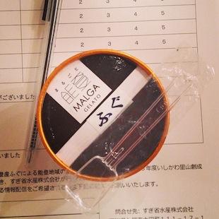 fuguichi_HP_shinozaki_7