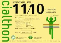SETAGAYA246 cialthon 2013